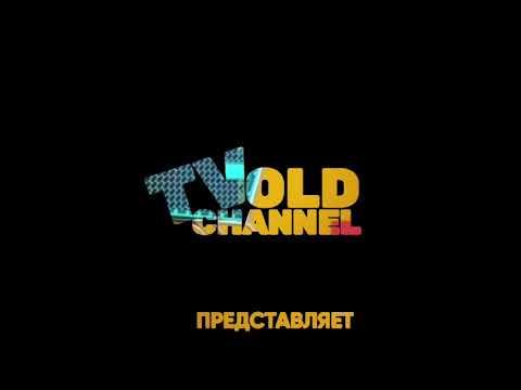 38 Интро TVOLD CHANNEL (08.09.2019)