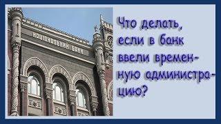 Что делать, если в банк ввели временную администрацию?(Что делать, если в банк ввели временную администрацию? https://www.youtube.com/user/TVOJTOVAR - НЕВЕРОЯТНЫЕ ВЫГОДЫ! Уважаемые..., 2015-02-04T04:51:29.000Z)
