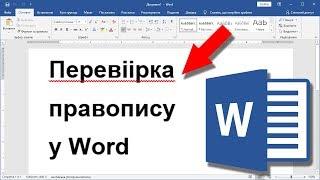 Урок 3. Microsoft Word - перевірка правопису і автовиправлення помилок