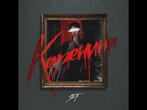 ST - Каренина Live (шоу superстихи на ТНТ Music)
