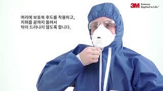 전신 보호복의 올바른 착용방법 (5,6형식 보호복)