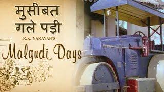 Malgudi Days - मालगुडी डेज - Episode 33 - Engine Trouble - कहानी इंजन की