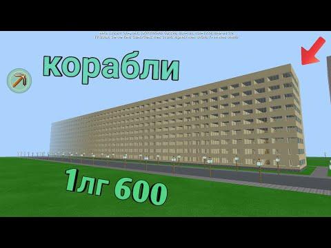 Корабль 1лг 600 1 часть
