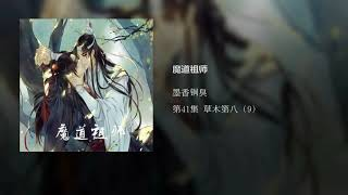 Mo Dao Zu Shi Audiobook Chapter 41 Grandmaster Of Demonic Cultivation Chinese Audio Book Reading