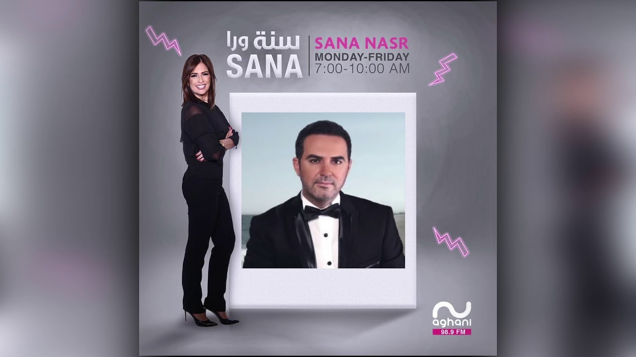 مكالمة ملك الإحساس وائل جسار    ضمن برنامج سنة ورا سنا على اذعة أغاني أغاني