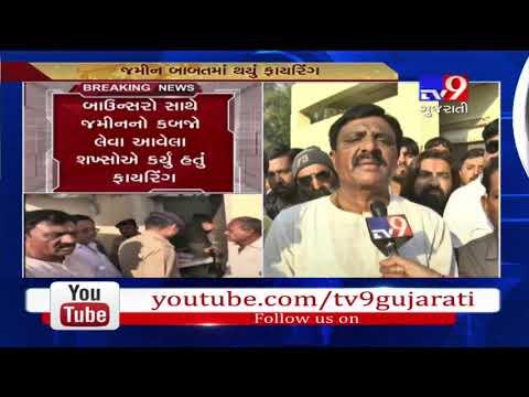 Ahmedabad : 2 died in firing over land dispute- Tv9