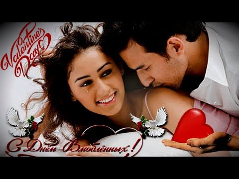 💕 День Святого Валентина 👍 Обалденная Красивая Песня Для Настроения, Слушать Всем!!! - Лучшие видео поздравления [в HD качестве]