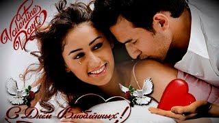 💕 День Святого Валентина 👍 Обалденная Красивая Песня Для Настроения, Слушать Всем!!!