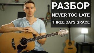 Скачать Как играть THREE DAYS GRACE NEVER TOO LATE на гитаре Подробный разбор видео урок