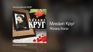 Михаил Круг – Жизнь Коли