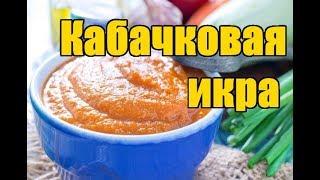 Самая вкусная кабачковая икра / Заготовки на зиму