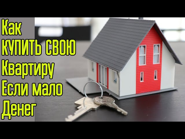 Как купить квартиру без ипотеки и если нет денег – Как накопить и заработать на квартиру