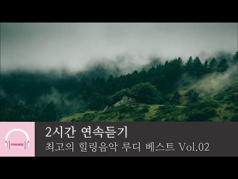 Baixar [뉴에이지피아노곡,(NewAge Piano),2 HOURS The Best Relaxing Music : Ludy Vol.02] 최고의 힐링음악 루디 베스트 VOl.02