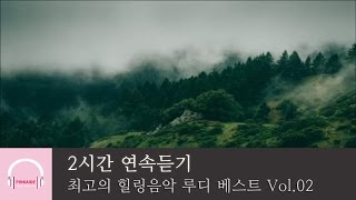 Repeat youtube video [뉴에이지피아노곡,(NewAge Piano),2 HOURS The Best Relaxing Music : Ludy Vol.02] 최고의 힐링음악 루디 베스트 VOl.02