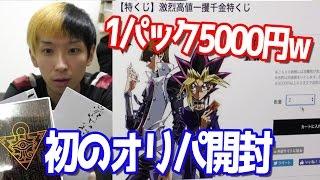 【オリパ】1パック5000円の遊戯王パックを開封してみた thumbnail