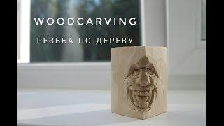 Woodcarving | Мастер-Класс Резьба по дереву