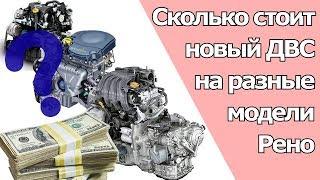Реношный двигатель. Какой сколько стоит? K7J 1.4 8V 10млн. руб.?   #Запчастист.