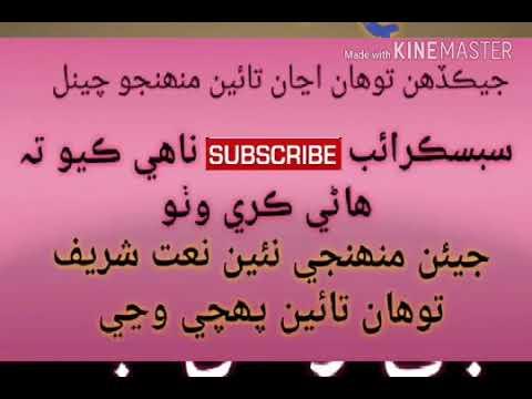 دل كو چھو لینے والی نعت  سندھی زبان میں