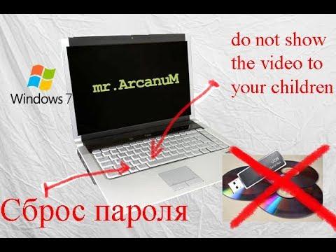 Восстановление пароля ! без всего! Windows 7