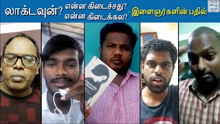 what-did-you-gain-lose-in-this-lockdown-youngsters-opinion-lockdown-life-hindu-tamil-thisai