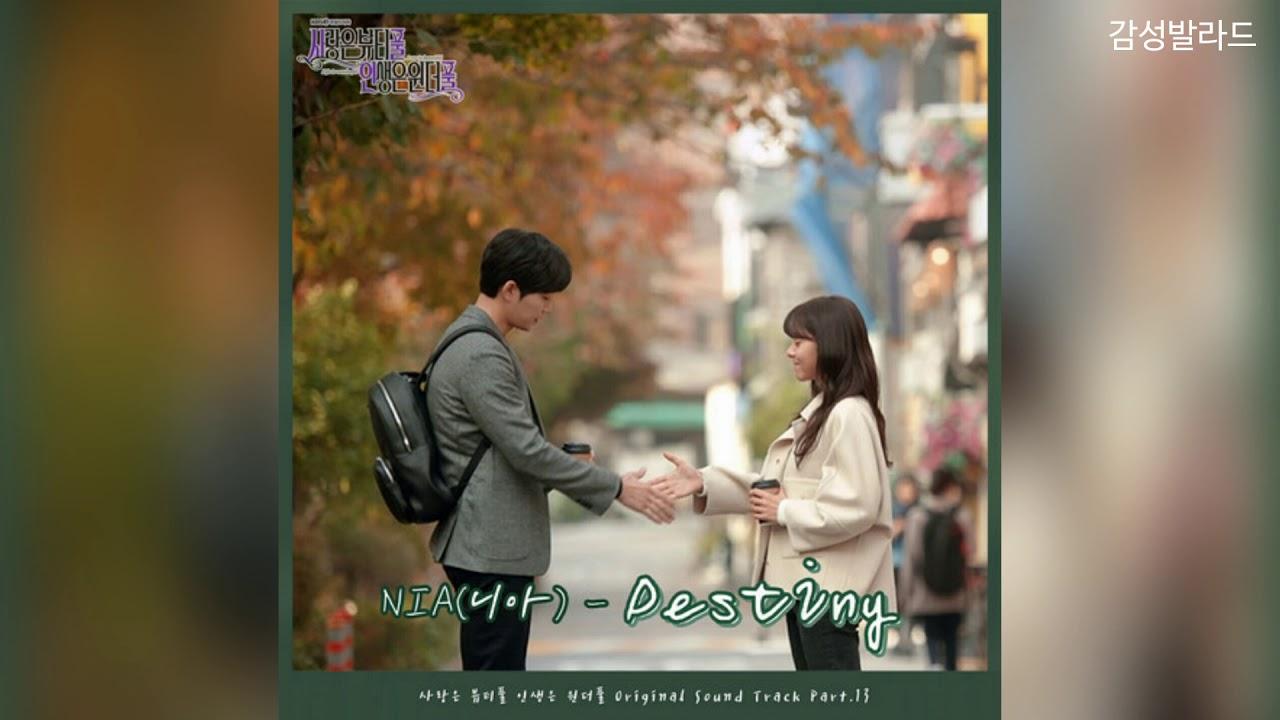 NIA(니아)-Destiny/ 사랑은 뷰티풀 인생은 원더풀 OST Part 13