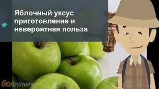 Яблочный уксус приготовление и невероятная польза