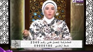 نادية عمارة توضح حُكم الزكاة عند بيع ذهب الزينة.. فيديو