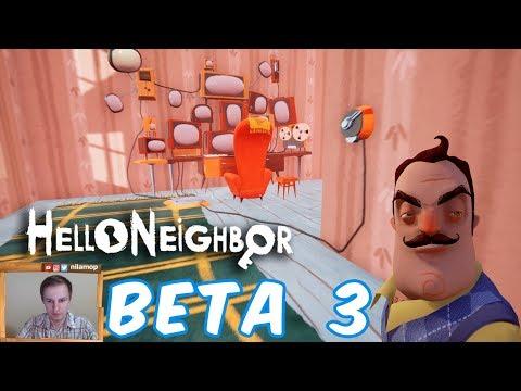 №677: ПРИВЕТ СОСЕД Бета 3 -  ПЕРВАЯ ВЫЛАЗКА - (Hello Neighbor Beta 3)
