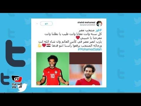 مغردو تويتر عن مباراة مصر وأوروجواي :«سيكون عيدنا عيدين بفوز المنتخب»  - 10:21-2018 / 6 / 15