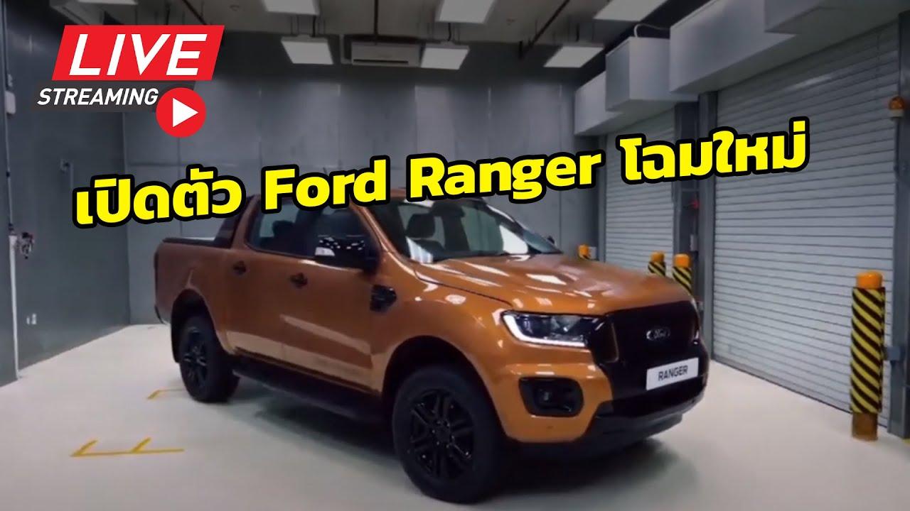 [ชมสด] การเปิดตัว New Ford Ranger