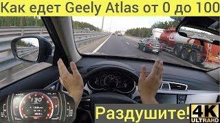 Geely Atlas - топим к сотне, быстро или не очень? Разгон 0-100