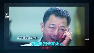 【預告】高警官事件簿
