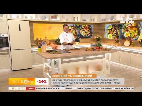 """Дима Борисов готовит корейский суп """"Кукси"""" в студии шоу """"Твой день"""" на 1+1"""