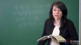 1 уровень (9 урок - 2 часть) ВИДЕОУРОКИ КОРЕЙСКОГО ЯЗЫКА