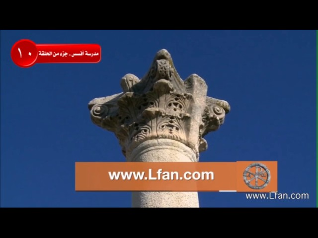 09 شاهد معنا قبر القديس يوحنا الحبيب وكنيسته الأثرية