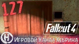 Прохождение Fallout 4 - Часть 127 (Хранилище)