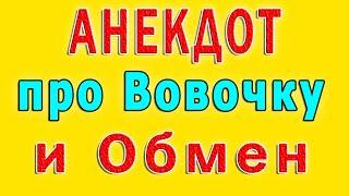 Анекдот про Вовочку и Обмен короткий