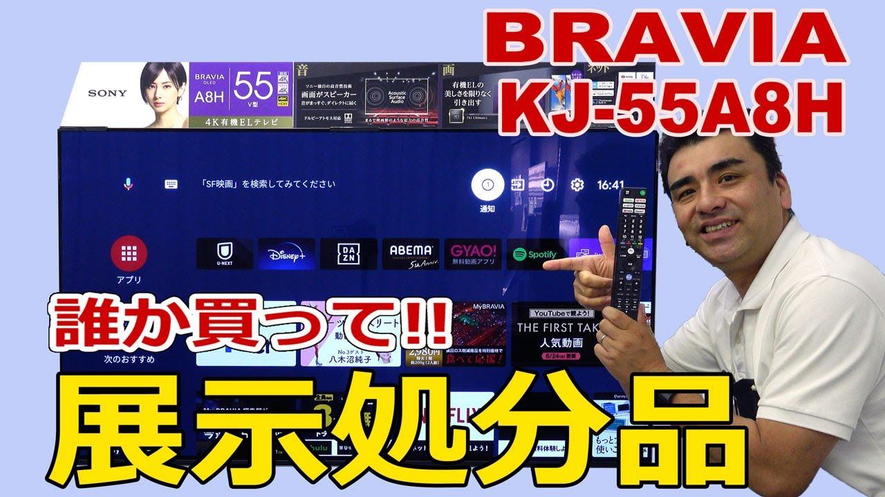 激安価格です!!展示処分品 55インチ4K有機ELテレビBRAVIA「KJ-55A8H」買ってください。