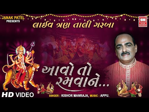 Aavo To Ramva Ne || Old Classic Garba by Kishor Manraja || Soor Mandir