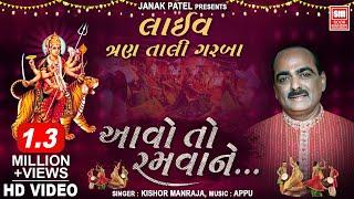 aavo-to-ramva-ne-old-classic-garba-by-kishor-manraja-soor-mandir