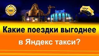 какие поездки выгоднее в Яндекс такси?
