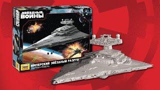 Имперский звездный разрушитель в масштабе 1:2700 от фирмы Звезда