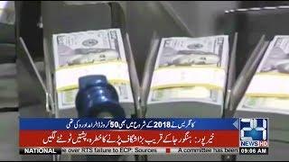 US Canceled $ 30 million Aid Of Pakistan's   24 News HD