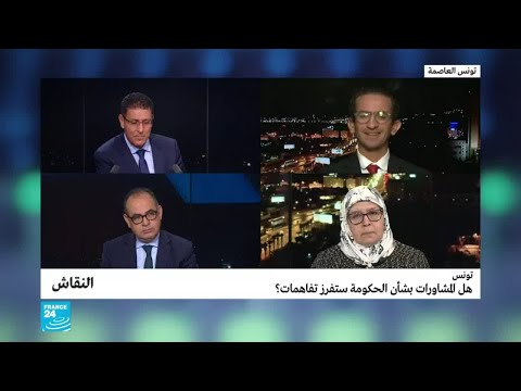 تونس: هل المشاورات بشأن الحكومة ستفرز تفاهمات؟  - نشر قبل 1 ساعة