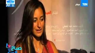 صباح الورد - تقرير مع أبطال فيلم