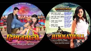 Audio Jukebox of Nepali Movie Himmatwali By Rekha Thapa - Latest thumbnail