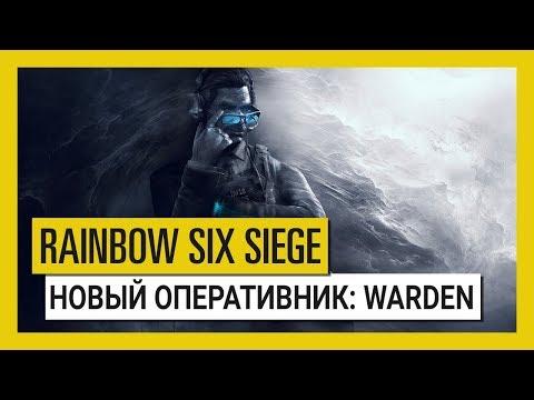 Tom Clancy's Rainbow Six Осада – Новый оперативник Warden