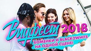 Видфест 2018. Black2White и Хоменки на одной сцене!