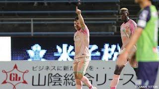 ガイナーレ鳥取vs福島ユナイテッドFC J3リーグ 第13節