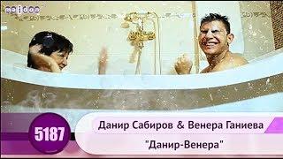 """Данир Сабиров & Венера Ганиева - """"Данир-Венера"""""""